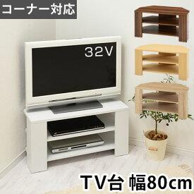 <クーポンで478円引き> テレビボード コーナー ハイタイプ 32型対応 ウォールナット/ナチュラル/ホワイト TVB018088