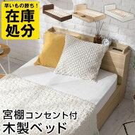 収納付き・ベッド・木製ベッド・ベット・すのこベット・ベッドフレーム・収納付きベット・シングルベット