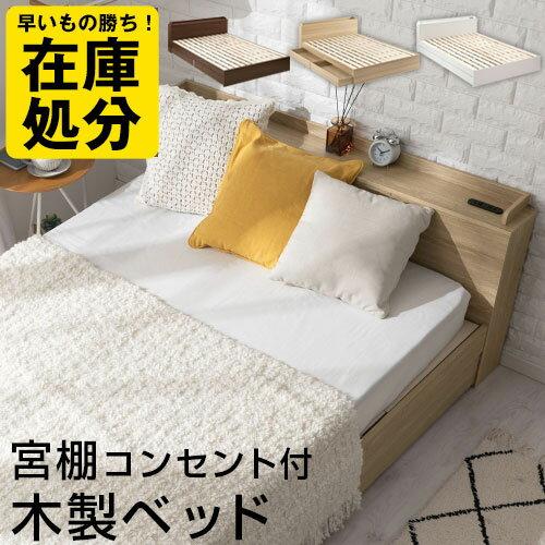 収納付き ベッド ダブル 宮棚 コンセント付き ナチュラル/ホワイト/ウォールナット BDL037077