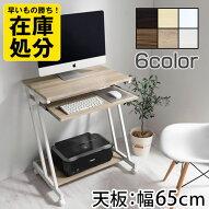 デスク・オフィスデスク・PCデスク・仕事机