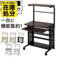 パソコンラック・PC机・デスク・オフィスデスク