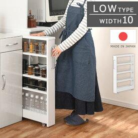 完成品も選べる すき間収納 幅 10cm キャスター付 ロータイプ 国産 ホワイト KRA710010