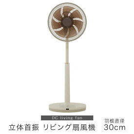 <クーポンで1,000円引き> apix DCリビング扇風機 昇降 リモコン付き 風量調節 CIR001323