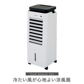 <クーポンで1,500円引き> apix 冷風扇 スリム 涼しい CIR001317