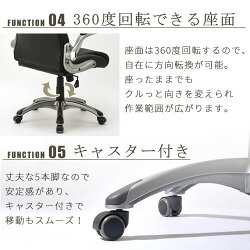 パソコンチェア・キャスター付き・チェアー・背もたれ・椅子・レザー・回転チェアー・書斎・肘掛・デスクチェア・可動肘・おしゃれ