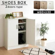 げた箱・靴棚・収納棚・靴収納・スリッパラック・靴箱