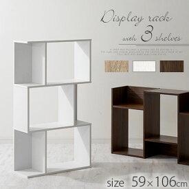 本棚 A4 書類 棚 薄型 3段 木製 S字 スリム S字ラック オーク/ホワイト/ウォールナット ABR920107