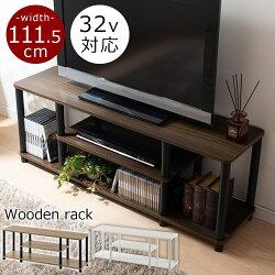 テレビラック・32型テレビ台・TV台・TVボード・AV収納・多目的ラック・ローボード