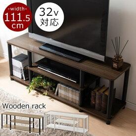 完成品も選べる テレビボード 111.5cm 収納 ロータイプ 32型 32インチ テレビ置き 全3色 TVB018105