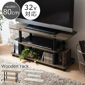 テレビボード 80cm 収納 ロータイプ 32型 32インチ tvボード テレビラック 全3色 TVB018103