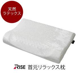 【正規品】SLEEP LATEX 高反発まくら 約 40×60 カバーウォッシャブル BRG000349