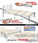 ベッド・パイプベッド・折りたたみベッド・すのこ・すのこベッドマットレスベッドシングルベッドジャバラ折り畳みベッド