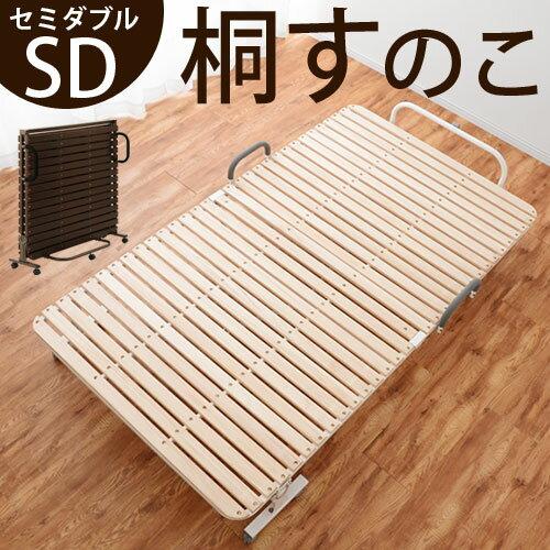 桐すのこベッド 114×209cm ナチュラル ブラウン BSDHM0120