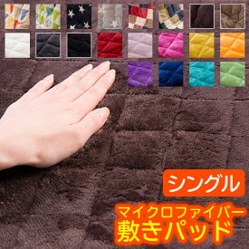 敷き毛布 シングル 敷パッド 敷きパッド ベッドパッド 寝具 洗える ウォッシャブル おしゃれ 可愛い かわいい フランネルマイクロファイバー 静電気防止加工 低ホルムアルデヒド