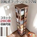 ブックラック 本棚 オープンラック シェルフ 木製 棚 ラック 薄型 送料無料 オフィス キャビネット タワーラック 収納…
