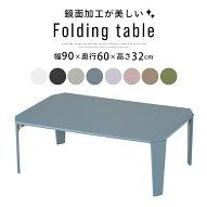 テーブル・ローテーブル・リビングテーブル・折りたたみテーブル・コンパクトテーブル・ローデスク・机