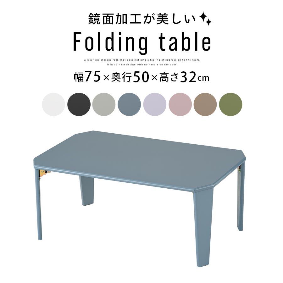 ローテーブル テーブル 折りたたみ ホワイト パソコン センターテーブル 折りたたみテーブル 折り畳み式テーブル ローデスク ミニ 机 卓袱台 送料無料 黒 白 おしゃれ 座卓 ブラック 鏡面 木製 幅75 50 コンパクト おりたたみテーブル
