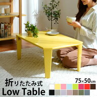 ローテーブル・テーブル・センターテーブル・折りたたみテーブル・折り畳み式テーブル・ローデスク・机・卓袱台・座卓・おりたたみテーブル