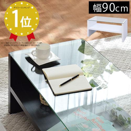<1,100円引き> 応接テーブル 棚付きローテーブル 約 幅90cm ガラス 木製 ホワイト/ブラウン TBLUA0170