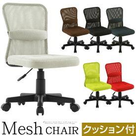 オフィスチェア メッシュ 肘なし 昇降 腰当て付き ブラウン/ブラック/ネイビー/グレー/グリーン/レッド CHR100088