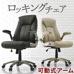 パソコンチェア・チェアー・社長椅子・椅子・回転チェアー・デスクチェア