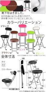 折りたたみチェアカウンターチェアー背もたれ付イス椅子いすコンパクト折り畳み折りたたみチェアー