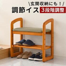 玄関 ベンチ 収納 送料無料 椅子 スリッパラック シューズボックス 靴箱 いす 木製 高さ3段階調節 持ち運び 1人掛け 立ち上がり補助 棚 シンプル 和室 ギフト 贈り物 おしゃれ 敬老の日 母の日