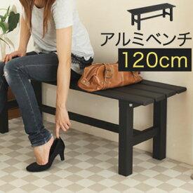 ベンチ 玄関 ガーデンベンチ ガーデンチェアー 縁台 アウトドア 屋外用品 イス 椅子 いす 腰掛け ベランダ バルコニー 庭 ガーデニング アルミ製 軽量 おしゃれ 120cm