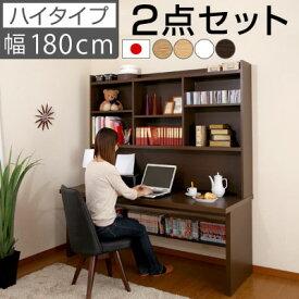 【日本製/】パソコンラック 収納 パソコンデスク ラック付き ユニットデスク 上棚 本棚 事務机 セット家具 文机 パソコン 机上 2人用 ワークデスク PCデスク 上置棚 書斎 プリンター台 卓上 木製 おしゃれ
