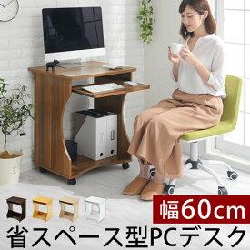 オフィスデスク パソコンデスク 60cm幅 パソコン机 つくえ 木製 木目調 勉強机 ホワイト 白 ダークブラウン ナチュラル ウォールナット オーク おしゃれ スリム ハイタイプ 高さ75cm 奥行50