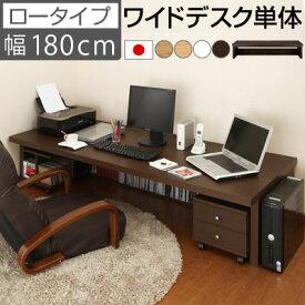 パソコンラック PCラック ライティングデスク 木製 学習机 つくえ パソコンデスク ロータイプ テーブル PCデスク 学習デスク ホワイト 白 パソコン机 おしゃれ