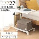 サイドテーブル 木製 ベッドテーブル ワゴン キャスター キャスター付き ベッドサイドテーブル パソコンテーブル 介護 ナチュラル 昇降式 昇降式テーブル 伸張式テーブル 高さ調節 送料無料 おしゃれ