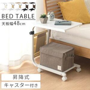 サイドテーブル 木製 ベッドテーブル ワゴン キャスター キャスター付き ベッドサイドテーブル パソコンテーブル 介護 ナチュラル 昇降式 昇降式テーブル 伸張式テーブル 高さ調節 おしゃ