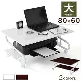 パソコンデスク キャスター 付き ロータイプ 80cm幅 木製 鏡面 ホワイト/ブラウン DKP581370