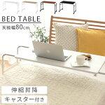 サイドテーブル・木製・ベッドテーブル・ワゴン・キャスターキャスター付き