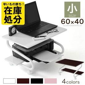 パソコンデスク キャスター 付き ロータイプ 60cm幅 木製 鏡面 ホワイト/ブラウン/ブラック/ピンク DKP581356