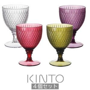 ワイングラス 4個セット グラス コップ ビールグラス セット ROSETTE 母の日 kinto 父の日 クリア/グリーン/パープル/ワインレッド ZST007091