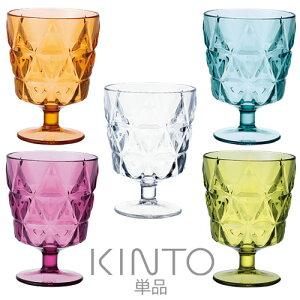 ワイングラス kinto TRIA ワイン グラス コップ 父の日 クリア/ピンク/オレンジ/イエローグリーン/ブルーグリーン ZST007069