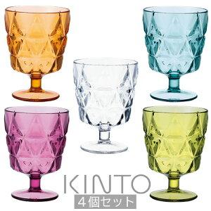 ワイングラス 4個セット kinto TRIA ワイン グラス コップ ビールグラス セット 父の日 クリア/ピンク/オレンジ/イエローグリーン/ブルーグリーン ZST007098