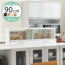 キッチン収納家具 送料無料 食器ラック 台所収納 キッチン 収納 幅900 キッチンストレージ キッチンカウンター 上 ス…
