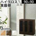 キッチンキャビネット 食器棚 木製 ガラスキャビネット キャビネット 鏡面 収納家具 カップボード ホワイト 白色 おし…