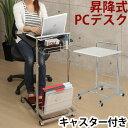 クーポン スペース パソコン キャスター テーブル サイドテーブル おしゃれ ホワイト ブラック
