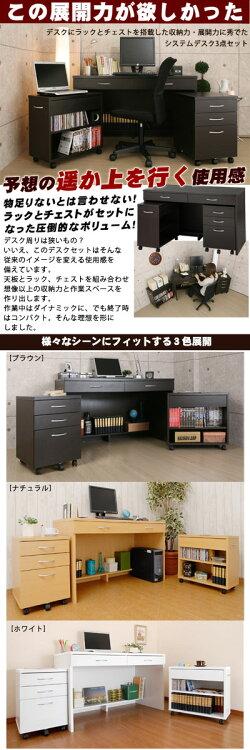 ユニットデスク・ダークブラウン・デスク・ワゴン・ラック・木製デスク机パソコンデスクPCデスクカントリー学習机学習デスクデスクシステムデスク3点セット