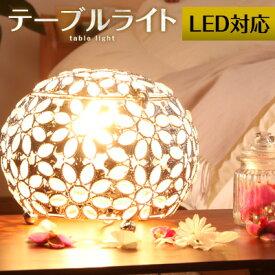 スタンドライト テーブルスタンド LED電球対応 ライト 照明 間接照明 インテリア照明 インテリアライト ベッドサイドランプ 明かり 灯り 卓上 寝室 玄関 led アジアン シルバー デザイン 球体 丸型 おしゃれ