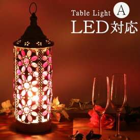 スタンドライト テーブルスタンド LED電球対応 ライト 照明 間接照明 インテリア照明 インテリアライト ベッドサイドランプ 明かり 灯り 卓上 寝室 玄関 ビーズ led アジアン アンティーク風 ホワイト デザイン おしゃれ