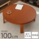 <クーポンで2,696円引き> ローテーブル 木製 丸型 ちゃぶ台 折りたたみ 座卓 円卓テーブル 丸テーブル 折れ脚テーブ…