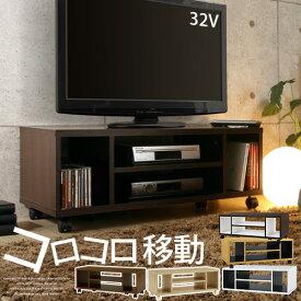 TV台 テレビボード TVボード 32型 AVボード AV収納 テレビラック TVラック ローボード 26型 22型 木製 白 ダークブラウン おしゃれ テレビ台 ナチュラル 北欧 てれび 台 リビングボード コンパクト 小さい キャスター付き オーク