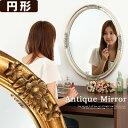 ハンドメイド 壁掛けミラー 壁掛け鏡 アンティーク デザインミラー 飛散防止 ウォールミラー ロココ調 全身鏡 化粧鏡 …