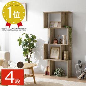 ジグザグラック 4段 木製 スリム ディスプレイ オープン ラック S字 S字ラック 4段ラック オーク/ホワイト/ウォールナット ABR920083