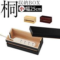 ケーブル収納・ボックス・テーブルタップ収納・コンセント収納・コード収納・コードケース・ケーブルボックス・タップボックス・ケーブル隠し